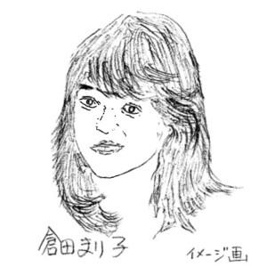 倉田まりこ
